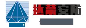 广州达蒙安防科技有限公司(长沙)logo