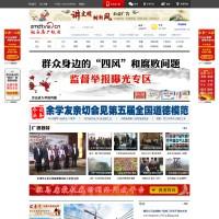 驻马店广播电视台官网的更多截图演示1
