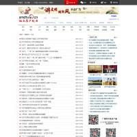 驻马店广播电视台官网的更多截图演示2