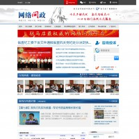 驻马店广播电视台官网的更多截图演示3