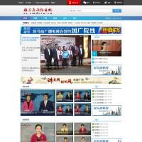驻马店广播电视台官网的更多截图演示4