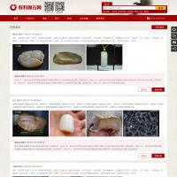 长沙阿兰朵珠宝贸易有限公司官网的更多截图演示1