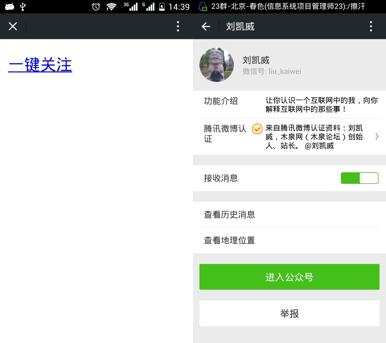 分享一种在普通网页上直接进入微信公众号关注界面的方法