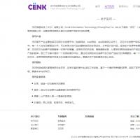 讯可信息科技(长沙)有限公司官网的更多截图演示3
