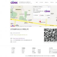 讯可信息科技(长沙)有限公司官网的更多截图演示1