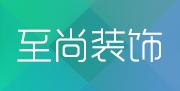 长沙至尚装饰设计有限公司logo
