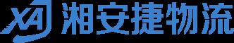 湘安捷物流官网logo